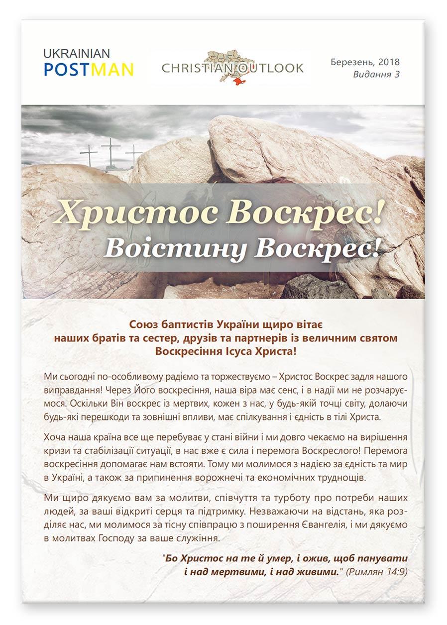 Ukrainian PostMan
