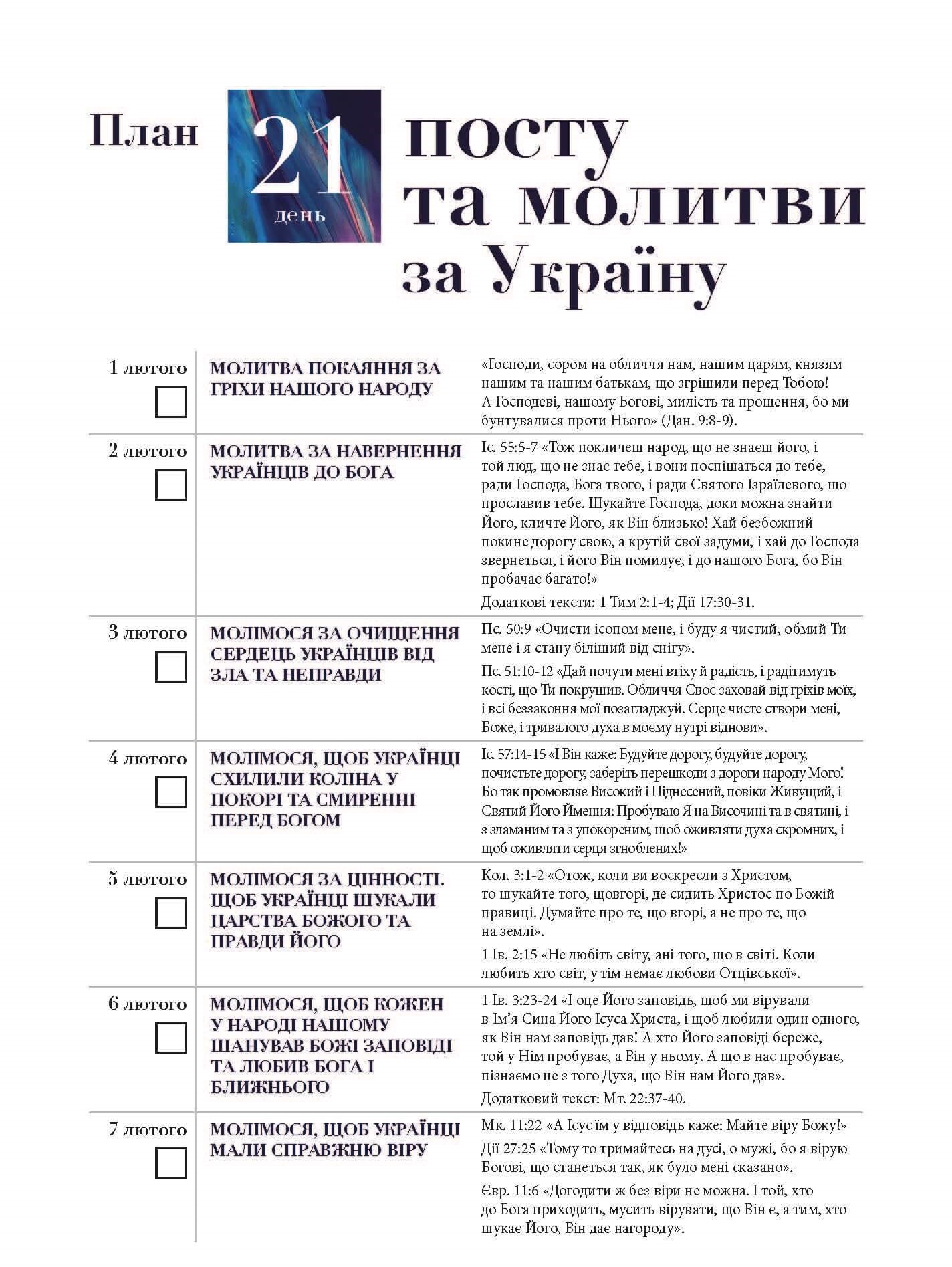 21plan_page_1 (1)